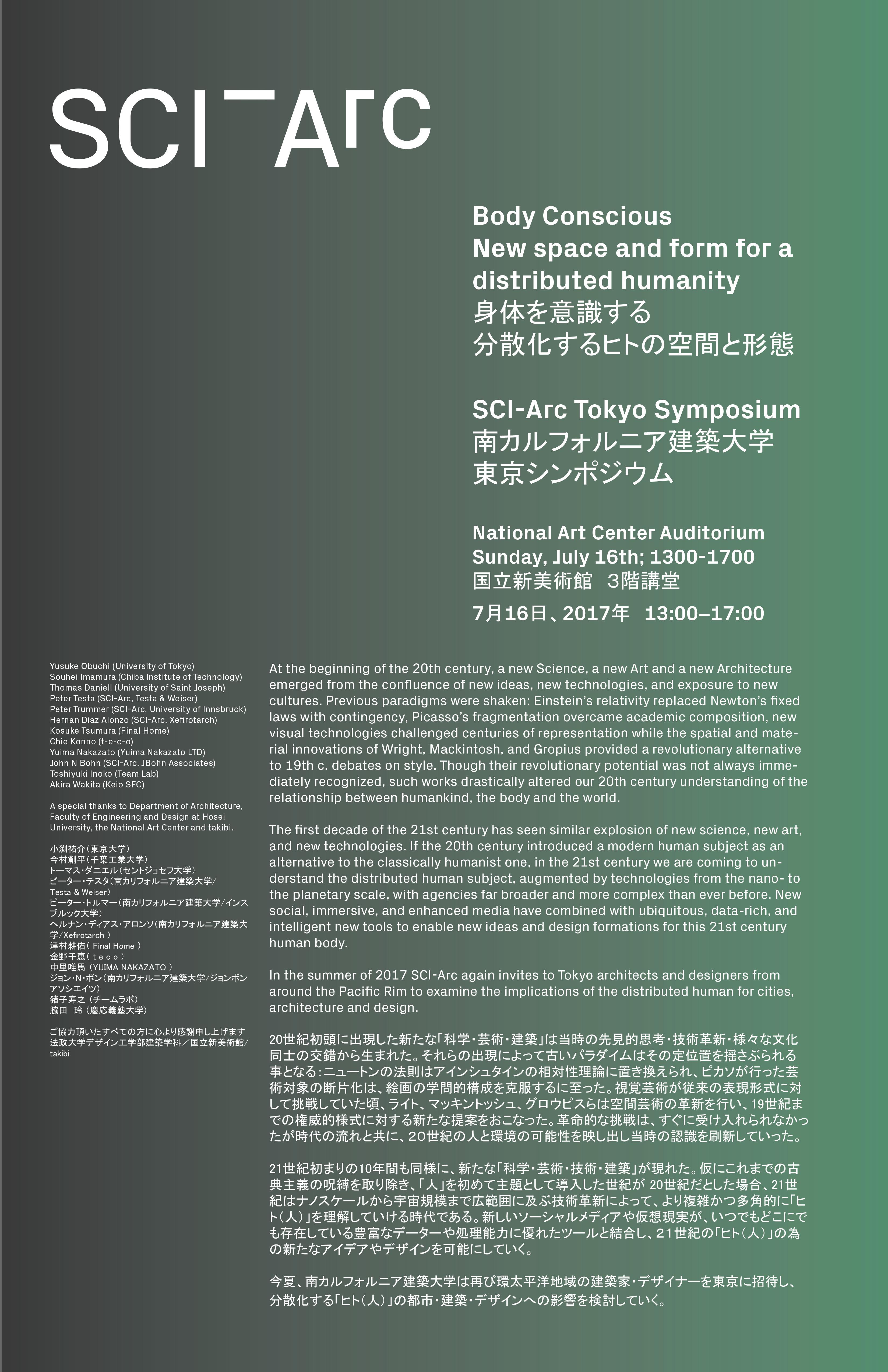 170715_Tokyo_Symposium_2